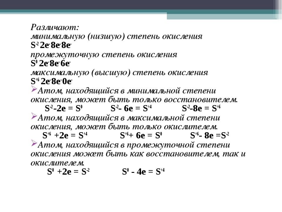 Различают: минимальную (низшую) степень окисления S-2 2e- 8e- 8e- промежуточн...