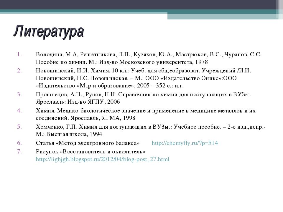 Литература Володина, М.А, Решетникова, Л.П., Кузяков, Ю.А., Мастрюков, В.С.,...