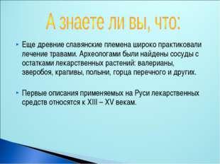 Еще древние славянские племена широко практиковали лечение травами. Археолога