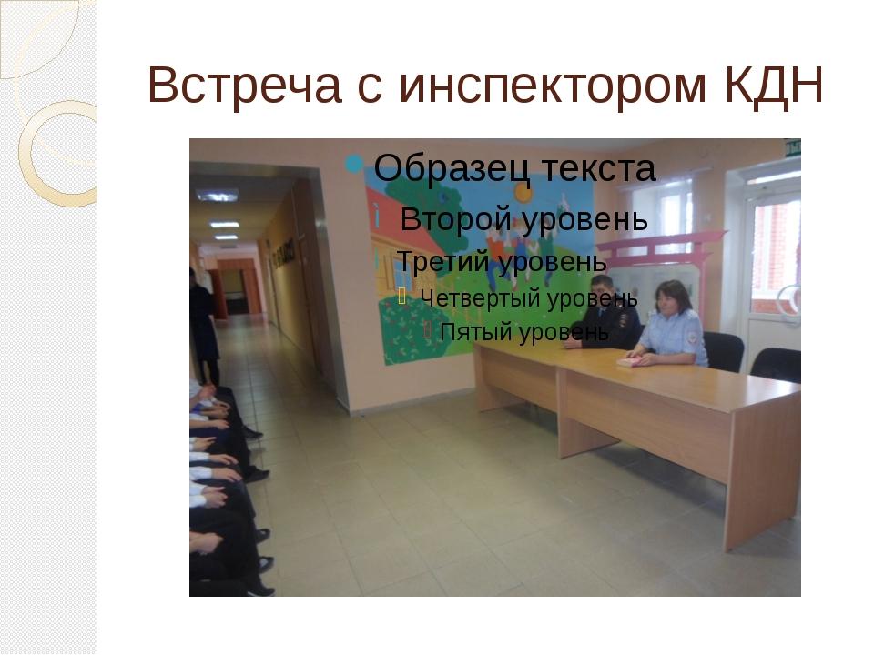 Встреча с инспектором КДН