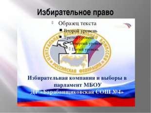 Избирательное право Избирательная компания и выборы в парламент МБОУ ДР «Бара
