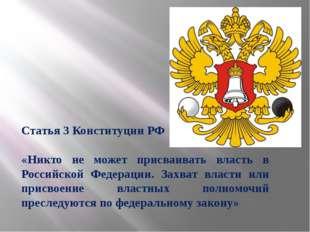 Статья 3 Конституции РФ «Никто не может присваивать власть в Российской Федер