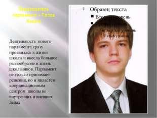 Председатель парламента – Попов Никита Деятельность нового парламента сразу п