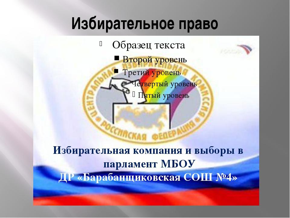 Избирательное право Избирательная компания и выборы в парламент МБОУ ДР «Бара...