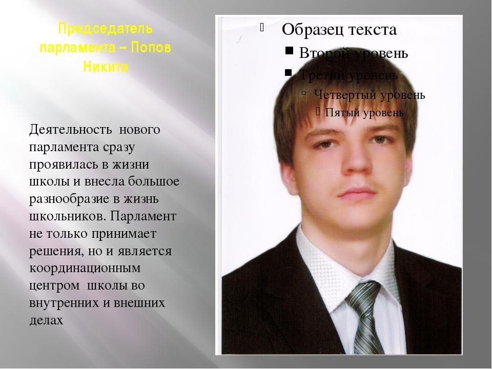 Председатель парламента – Попов Никита Деятельность нового парламента сразу п...