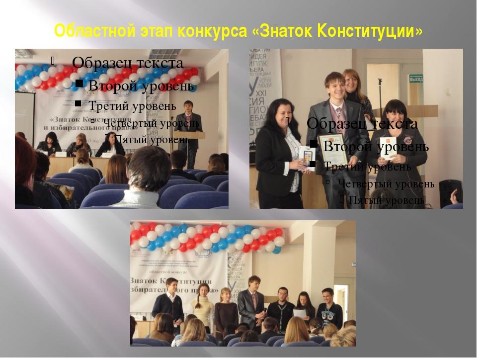 Областной этап конкурса «Знаток Конституции»