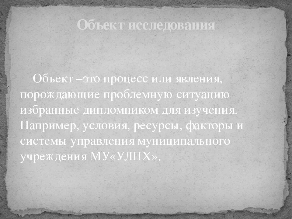 Объект –это процесс или явления, порождающие проблемную ситуацию избранные ди...