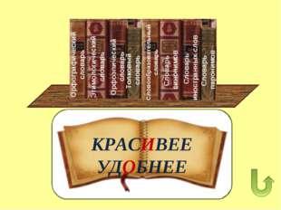 Орфографический словарь Этимологический словарь Орфоэпический словарь Толковы
