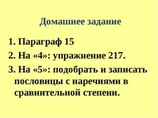 Домашнее задание 1. Параграф 15 2. На «4»: упражнение 217. 3. На «5»: подобр