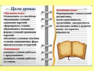 Цели урока: Образовательные: Познакомить со способами образования степеней ср