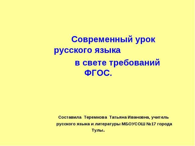 Современный урок русского языка в свете требований ФГОС. Составила Теремкова...