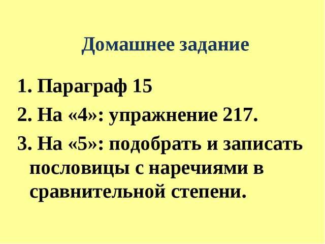 Домашнее задание 1. Параграф 15 2. На «4»: упражнение 217. 3. На «5»: подобр...