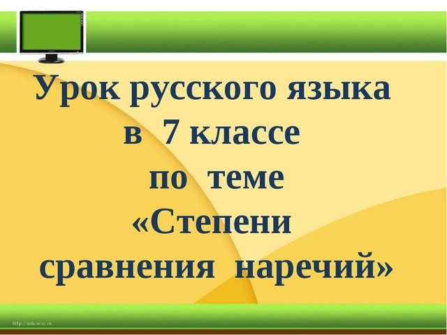 Урок русского языка в 7 классе по теме «Степени сравнения наречий»