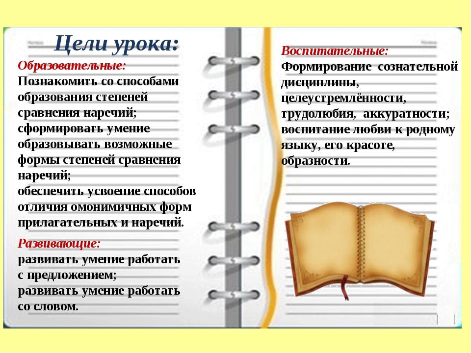 Цели урока: Образовательные: Познакомить со способами образования степеней ср...