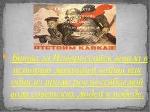 Битва за Новороссийск вошла в историю минувшей войны как один из приме ров н