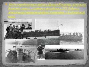 Под командованием майора Цезаря Куникова, используя дымовую завесу, с катеро