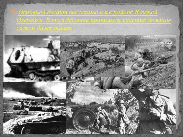 Основной десант высаживался в районе Южной Озерейки. В том десанте принимали...
