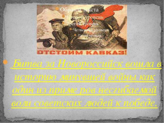 Битва за Новороссийск вошла в историю минувшей войны как один из приме ров н...