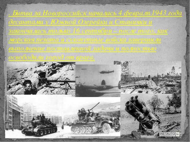 . Битва за Новороссийск началась 4 февраля 1943 года десантами у Южной Озерей...
