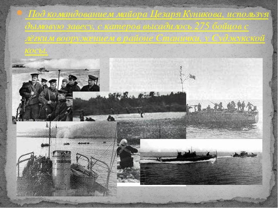 Под командованием майора Цезаря Куникова, используя дымовую завесу, с катеро...