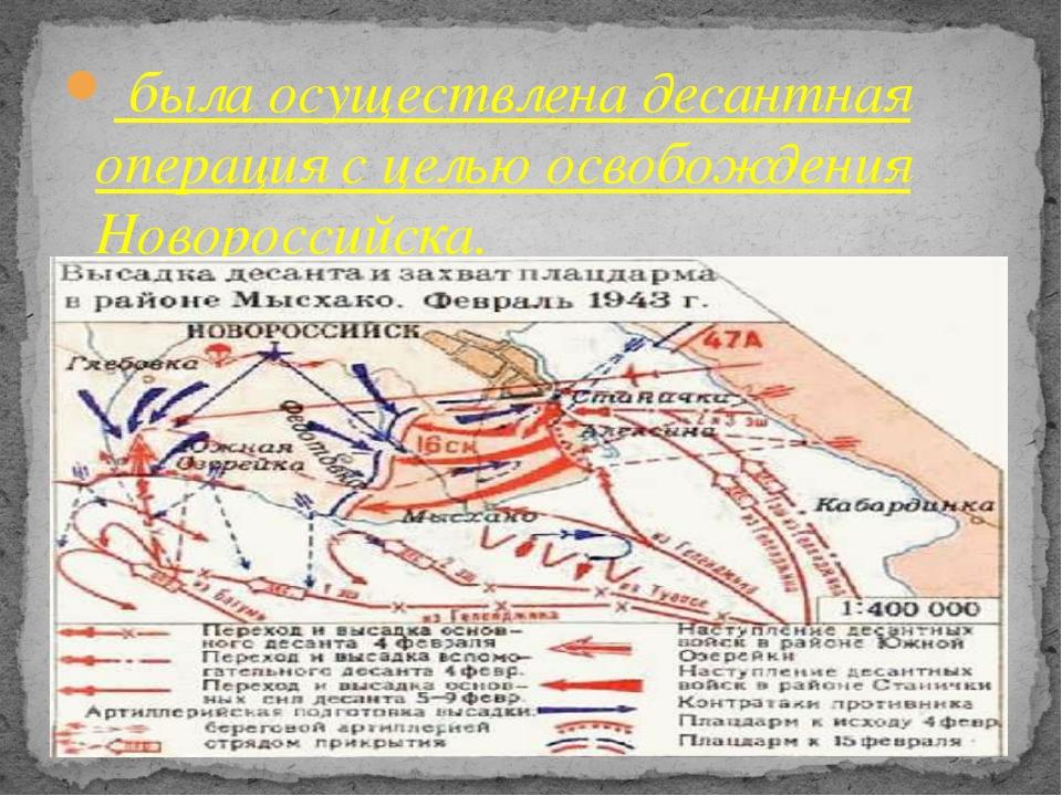 была осуществлена десантная операция с целью освобождения Новороссийска.