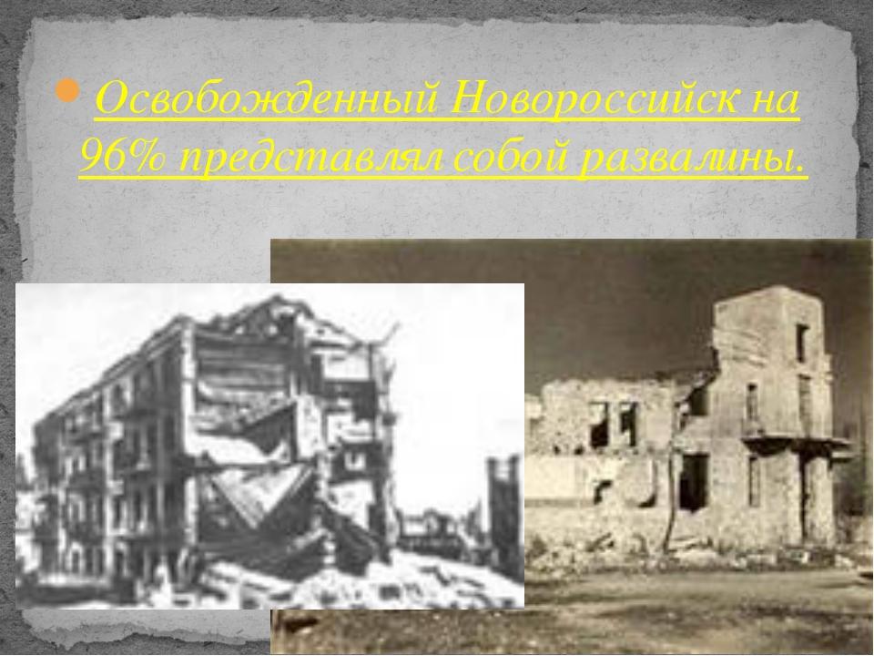 Освобожденный Новороссийск на 96% представлял собой развалины.