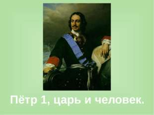 Пётр 1, царь и человек.