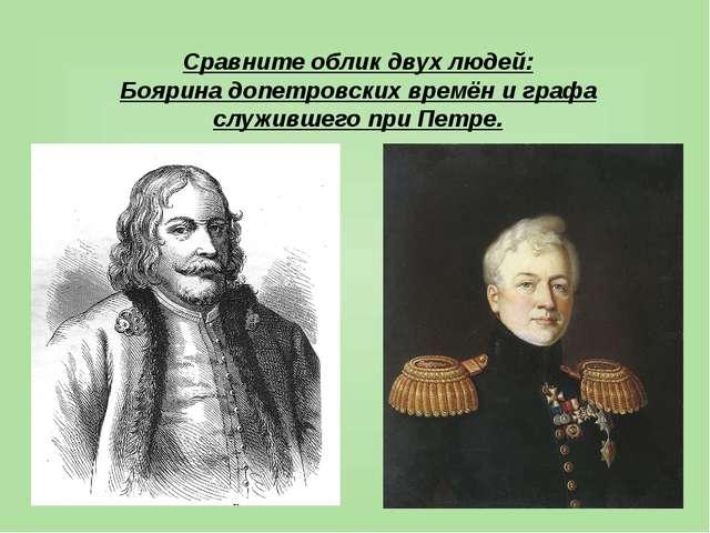 Сравните облик двух людей: Боярина допетровских времён и графа служившего при...