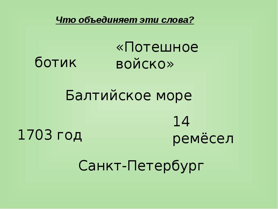 ботик «Потешное войско» Балтийское море 1703 год 14 ремёсел Санкт-Петербург Ч...