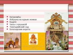 Катакомбы Избушка на курьих ножках Быдло Часы с кукушкой Тюильрийский сад Бог