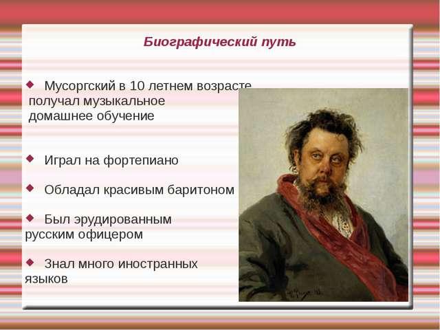 Биографический путь Мусоргский в 10 летнем возрасте получал музыкальное домаш...