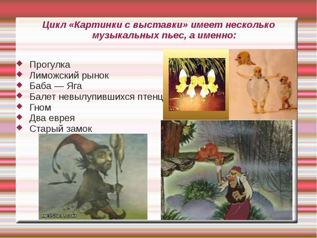 Цикл «Картинки с выставки» имеет несколько музыкальных пьес, а именно: Прогул...