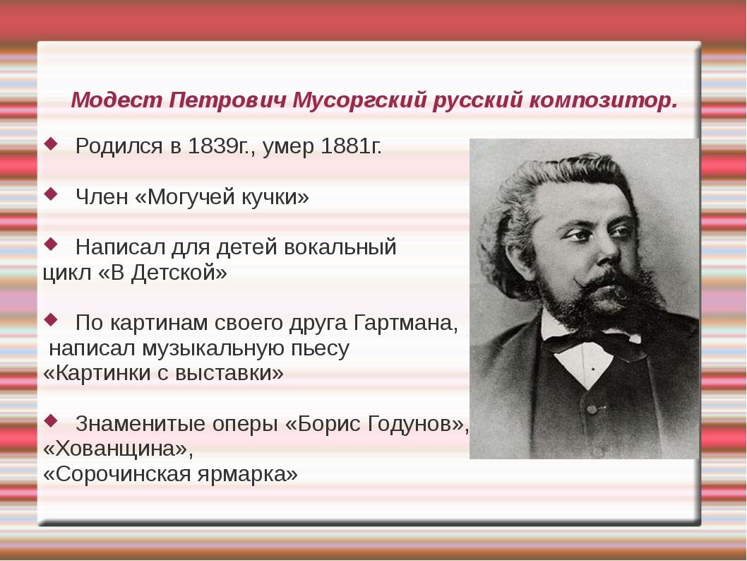 Модест Петрович Мусоргский русский композитор. Родился в 1839г., умер 1881г....