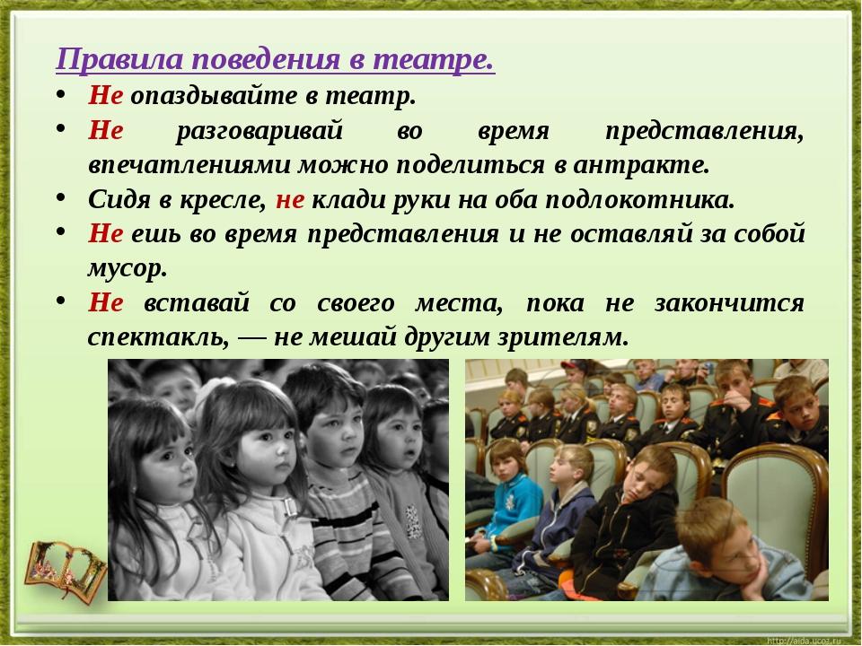 Презентация о театре для начальной школы