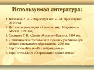 Используемая литература: 1. Плешаков А. А. «Мир вокруг нас. » - М. Просвещени