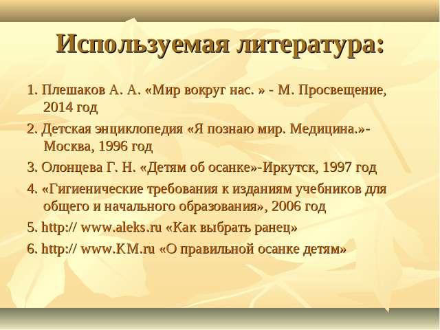 Используемая литература: 1. Плешаков А. А. «Мир вокруг нас. » - М. Просвещени...