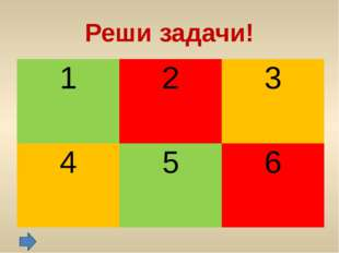 1(2 бала) Задача №1 Среднее арифметическое двух чисел 1,68.Одно из чисел в 3,