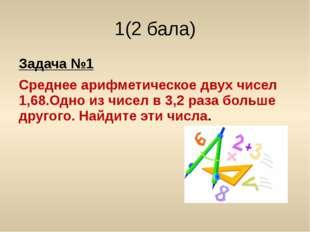 2(3 бала) Урожайность гороха на поле площадью 30,8 га составила 16,8 ц с 1 га