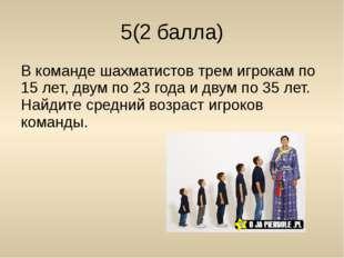6 (3 балла) Для отделки платья купили 3 м красной тесьмы и 5 м белой. Средняя