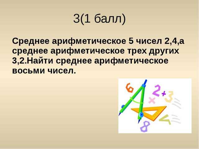 4(1 балл) Найти среднее арифметическое чисел: 13,84;14,23;12,66;15,03