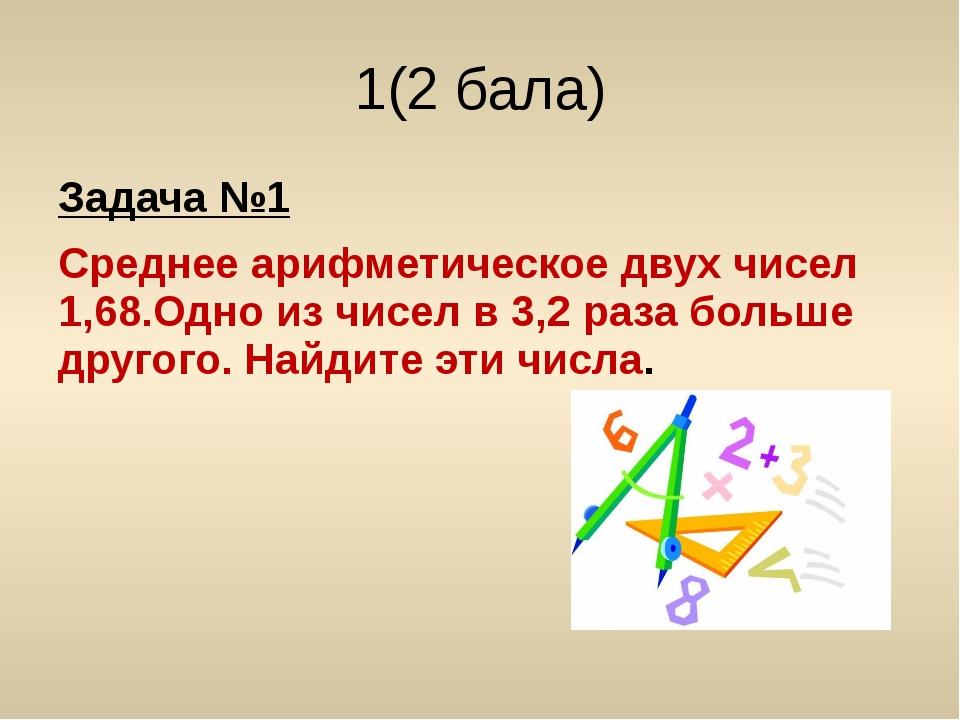 2(3 бала) Урожайность гороха на поле площадью 30,8 га составила 16,8 ц с 1 га...