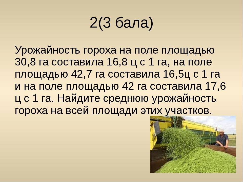 3(1 балл) Среднее арифметическое 5 чисел 2,4,а среднее арифметическое трех др...