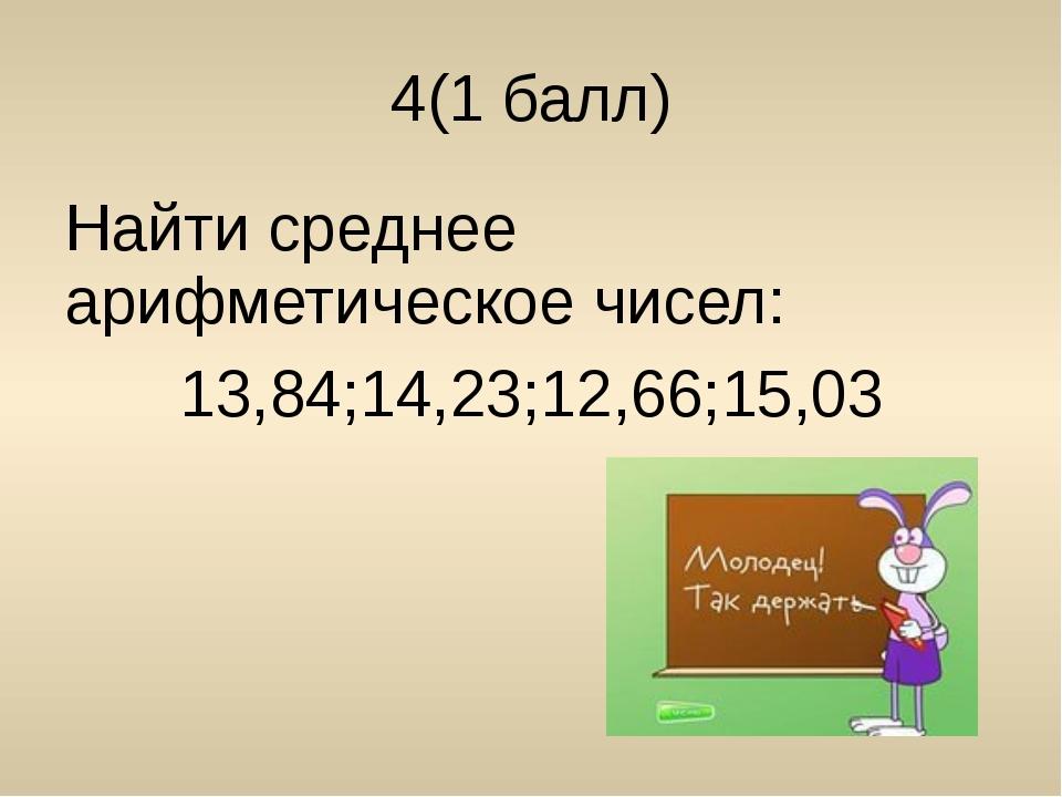 5(2 балла) В команде шахматистов трем игрокам по 15 лет, двум по 23 года и дв...