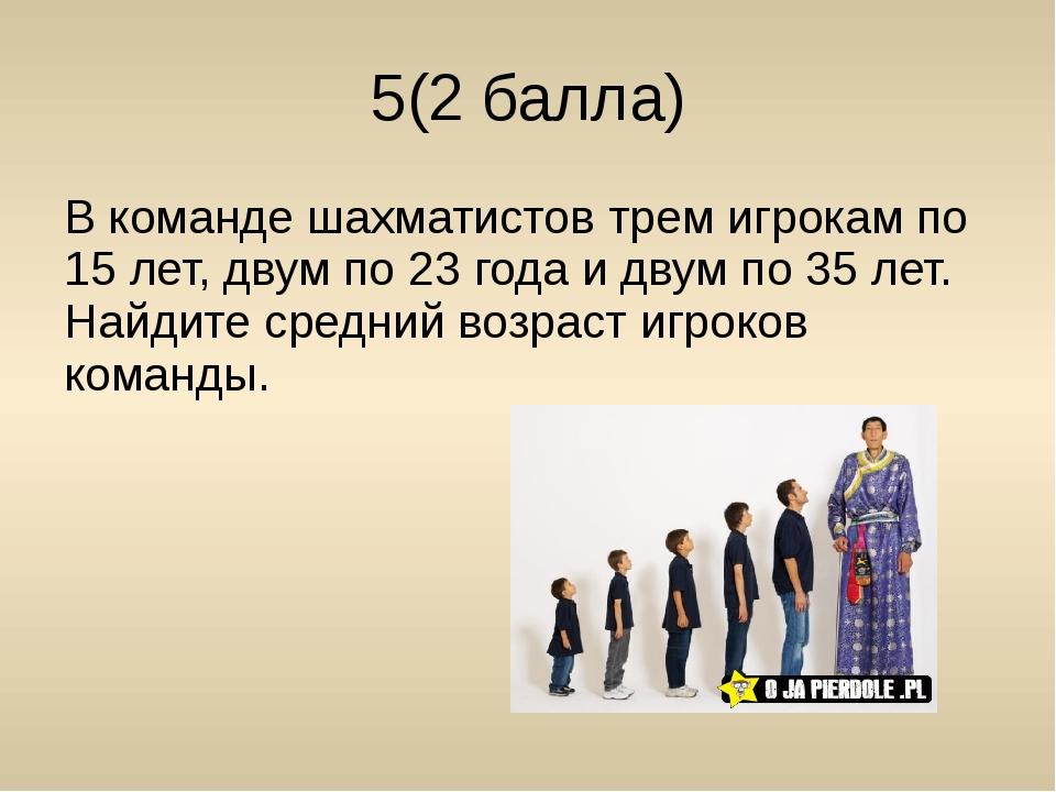 6 (3 балла) Для отделки платья купили 3 м красной тесьмы и 5 м белой. Средняя...