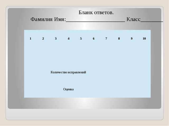 Бланк ответов. Фамилия Имя:_____________________ Класс________ 1 2 3 4 5 6 7...