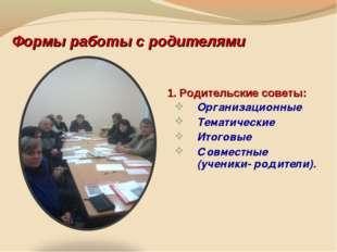 Формы работы с родителями Организационные Тематические Итоговые Совместные (у