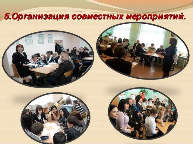 5.Организация совместных мероприятий.