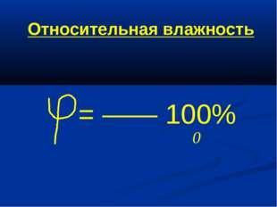 Относительная влажность ρ = —— 100% ρ 0