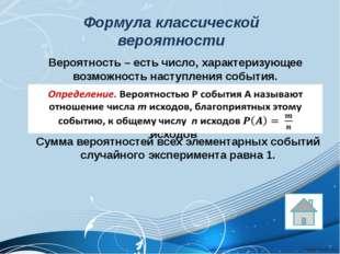 Использованная литература: ЕГЭ-2014: Математика: самое полное издание типовых