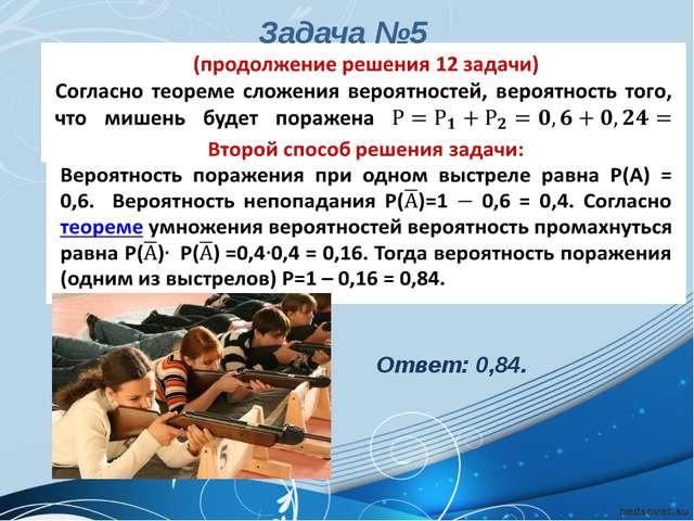 Ответ: 0,84. Антонова Г.В. Задача №5